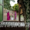 A Beautiful Hope | Rajasthani-Marwari Language Film (HindiSub)