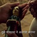 A Beautiful Hope | Rajasthani-Merwari Language Film (HindiSub)