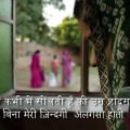 A Beautiful Hope | Rajasthani-Wagri Language Film (HindiSub)