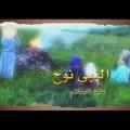 Stories of the Prophets – Noah (Bedouin Arabic)