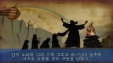 The Prophets' Story – Animated Film (Korean Subtitles)