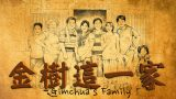 Gimchua's Family – Trailer (EngSub) | Minnan Language Film