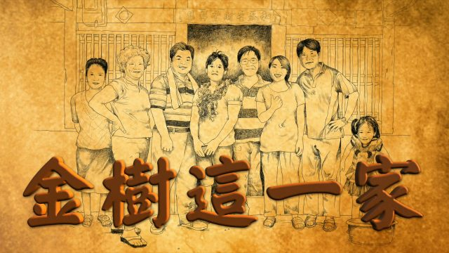 金樹這一家 Gimchua's Family – Trailer (HanSub) | Minnan Language Film