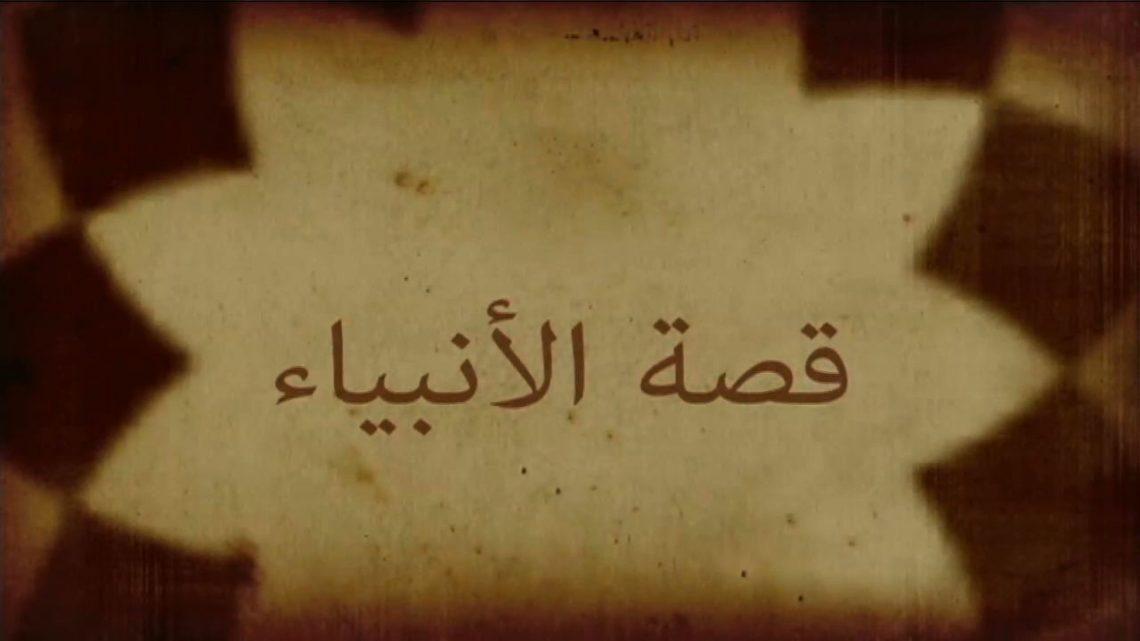 The Prophets' Story – Hassaniyya Arabic Language Animated Film